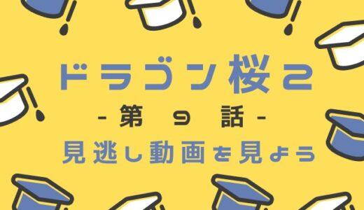 【ドラゴン桜2第9話】見逃し動画はこちら-不安をコントロールする力を鍛える