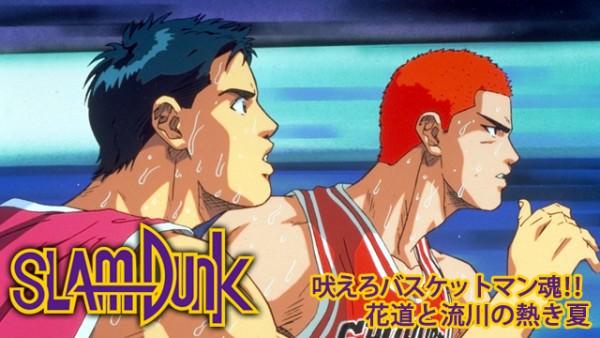 【劇場版】スラムダンク-吠えろバスケットマン魂!! 花道と流川の熱き夏